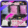 レインボールーム・ファンルーム用ルームバンド・ゴム(紫外線で色が変わる!)UVカラー3
