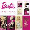 バービー コンタクトレンズケース メール便送料無料  カラコン カラーコンタクト Barbie バービー人形 ピエナージュ PienAge