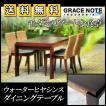 [売れ筋]アジアン家具 机 デスク ダイニング テーブル 売筋商品 GRACENOTE 送料無料