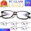 JIS検査済 PCメガネ ブルーライトカット 90% おしゃれ パソコンメガネ メンズ レディース 軽量 度なし ブルーライトカットメガネ  UVカット 眼鏡 ケース付き