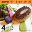 (チルド)絶対美味のハンバーグ(ホウレン草のクリームソース付き) 4パックセット【Organic Vegetarian Restaurant ロータス&フラワーズ ワン】