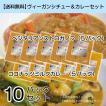 【半額・送料無料】絶対美味ヴィーガンシチュー&カレー 10パックセット(冷凍)