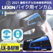 正規代理店 2021最新型 日本語音声 バイク インカム LEXIN レシン LX-B4FM 1台 Bluetooth5.0 インターコム 8人同時通話 最大1600m  ツーリング