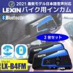 正規代理店 2021最新型 日本語音声 バイク インカム LEXIN レシン LX-B4FM 2台 Bluetooth5.0 インターコム 8人同時通話 最大1600m  ツーリング