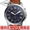 スマートウォッチ フォッシル 腕時計 Qグラント ハイブリッド ウェアラブル ブルー/シルバー/ブラウンレザー FOSSIL Q GRANT FTW1122