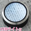 LED拡大鏡 ルーペ スモリア SMOLIA PLUS 大型レンズタイプ 約2.5倍 LED 拡大鏡 虫眼鏡 置き型 ルーペ 文鎮 スリーアール スモ