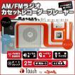 AM/FMラジオ カセットレコーダープレーヤー 軽量 コンパクト ポータブル 録音 カセットテープ ラジオボイスレコーダー