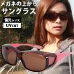 メンズ オーバーサングラス 偏光 オーバーグラス ポラライズド OS-1 ローズ ピンク エロイコ