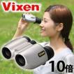 双眼鏡 コンサート オペラグラス コンサート 10倍 25mm ビクセン アリーナ M10x25 Vixenドーム