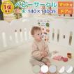 Caraz カラズ ベビーサークル  8枚 + 折りたたみ プレイマット セット マット 赤ちゃん ベビー 柵  ゲート おしゃれ フェンス キッズ スペース