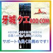 Rod.com 牙城クエ480H