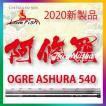 石鯛竿OGRE ASHURA 540 2020年釣武者