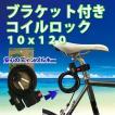 【処分価格】自転車 鍵 ブラケット...