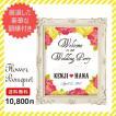ウェルカムボード(FlowerBouquet) 額縁付 完成品 結婚式 ウェディングボード(文字)