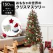 クリスマスツリー 150...