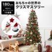 クリスマスツリー 180...