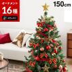 クリスマスツリー 150cm セット オーナメントセット L...