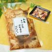 [冷凍発送]【自家製】国産和牛タレ漬けミックスホルモン350g