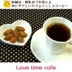 lovetimecafe アーモンドバニラのカフェインレスコーヒー(粉:100g)