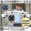 ルカコ 抱っこ紐収納カバー エルゴオリジナル LEEベビーキャリア ナップナップ対応 抱っこひもケースポーチ 送料無料 日本製修理保証 人気の星柄M