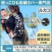ルカコ 抱っこ紐収納カバー エルゴアダプト オムニ360 ベビービョルンONE KAI コランハグ対応抱っこひもケース 送料無料 モノトーン花柄L