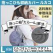 ルカコ 抱っこ紐収納カバー エルゴアダプト オムニ360 ベビービョルンONE KAI コランハグ対応抱っこひもケース 送料無料 ヒッコリーL