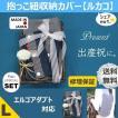 ルカコ出産祝抱っこ紐収納カバー エルゴアダプトADAPT オムニOMNI360 ベビービョルンONE メッシュ キューズベリー対応 ヒッコリーLセット