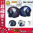ジェットヘルメット バイクヘルメット ダブルシールド バイク用 Bike Helmet 内張り丸脱着可 防風 男女兼用 内側シールド GXT-708 PSC付き