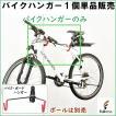 バイクハンガー 自転車 ボード 用/ラフィット ハンガー 用/バイクハンガー1個のみ/単品/追加オプション