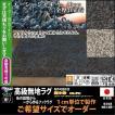 オーダーラグ オーダーカーペット シャギー 40/日本製/床暖/エーシーシャギー/2色/東リ/自動見積もり後注文