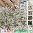 オーダーラグ オーダーカーペット シャギー 40/日本製/床暖/スムースシャギー/5色/東リ/自動見積もり後注文