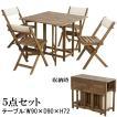 チェア テーブル ガーデンセット 5点セット/折り畳み 天然木/テーブル:W90 D90 H72