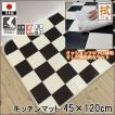キッチンには拭けるマット/45×120cm/縁付きクッションフロア/チェッカー/日本製/防滑