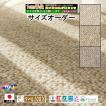 オーダーカーペット フリーカット カーペット/東リ/ウール 100% バーバークラフト/3色/住宅用/見積もり用ページ