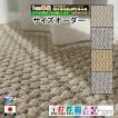 サイズオーダー カーペット/切欠き くり抜き 敷き詰め 変形 可能/日本製/床暖/T-BL/4色/東リ ブランド/自動見積もり 説明