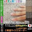 サイズオーダー カーペット/切欠き くり抜き 敷き詰め 変形 可能/日本製/床暖/T-EN/4色/東リ ブランド/自動見積もり 説明