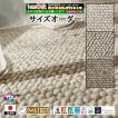 オーダーカーペット フリーカット カーペット/東リ/ウール 100% フレンドエージ/3色/業務用 住宅用/見積もり用ページ/日本製