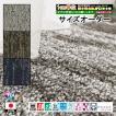 サイズオーダー カーペット/切欠き くり抜き 敷き詰め 変形 可能/日本製/床暖/T-GL/3色/東リ ブランド/自動見積もり 説明
