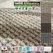 オーダーカーペット フリーカット カーペット/東リ/ミリティム2/4色/業務用 住宅用/見積もり用ページ/日本製