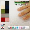オーダーカーペット フリーカット カーペット/東リ/レモード/10色/業務用 住宅用/見積もり用ページ/日本製