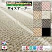 オーダーカーペット フリーカット カーペット/東リ/マスターフル/7色/住宅用/見積もり用ページ/日本製