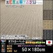 キッチンマット 廊下敷き/東リ/マレユール/50×180cm 長方形 楕円/4色