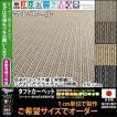 オーダーカーペット フリーカット カーペット/東リ/マレユール/4色/業務用 住宅用/見積もり用ページ