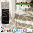 オーダーカーペット フリーカット カーペット/東リ/シンクロニシティ/3色/業務用 住宅用/見積もり用ページ/日本製