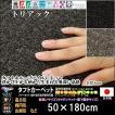 キッチンマット 廊下敷き/東リ/トリアック/50×180cm 長方形 楕円/3色
