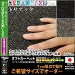 オーダーカーペット フリーカット カーペット/東リ/トリアック/2色/業務用 住宅用/見積もり用ページ/日本製