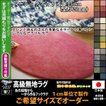 オーダーラグ オーダーカーペット ラグ/東リ 高級 絨毯/ベーシック アクリル15mm/25色無地/見積もり用ページ/日本製