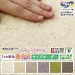 オーダーラグ オーダーカーペット ラグ/東リ 高級 絨毯/毛100% ベーシックウール15mm/6色/見積もり用ページ