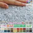 オーダーラグ オーダーカーペット ラグ/東リ 高級 絨毯/カラフィルパレット12mm/21色/見積もり用ページ/日本製