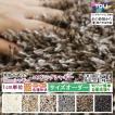 オーダーラグ オーダー ラグ シャギーラグ/東リ 高級 絨毯/コズミックシャギー40mm/6色/見積もり用ページ/日本製